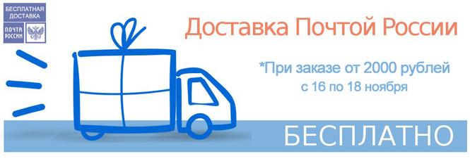 Заказ телефонов по почте россии
